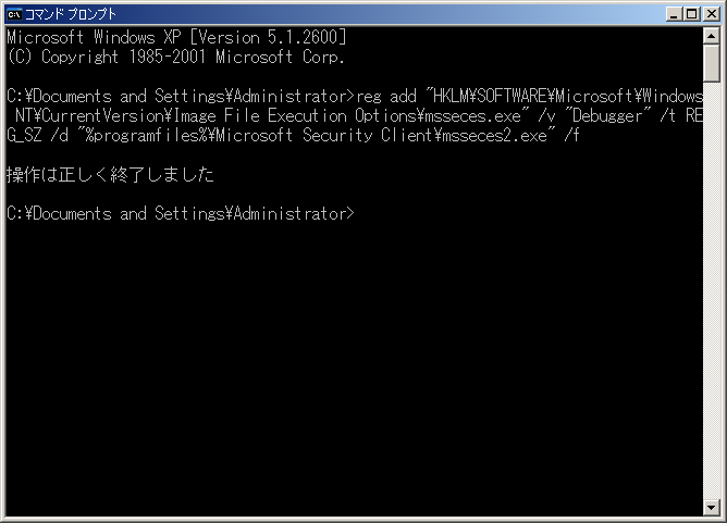 Disable-Security-Essentials-End-of-Life-Warning-cmd