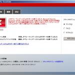 右下に出てくる「XPサポート終了の警告」を消す方法
