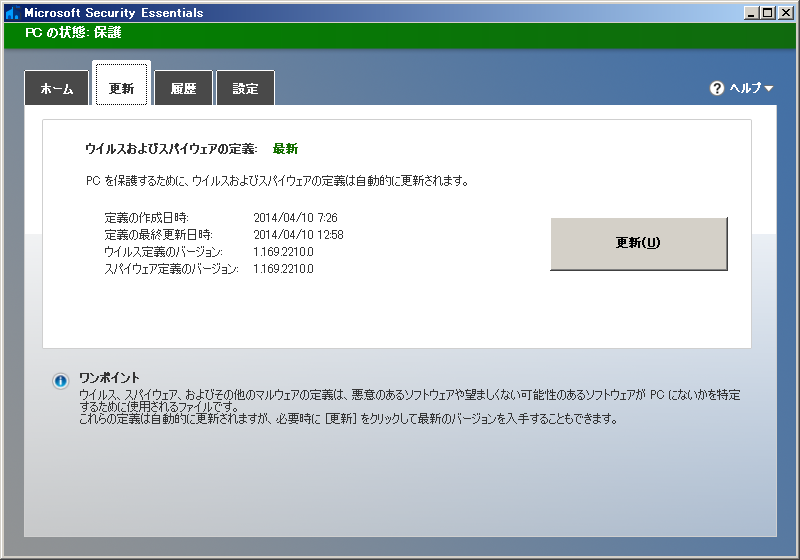 Security-Essentials-End-of-Life-Warning-Solved-Update