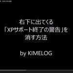 Windows XP サポート終了の警告を消す方法の補足動画