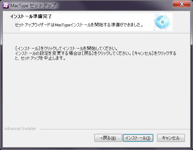 mactype-setup-4