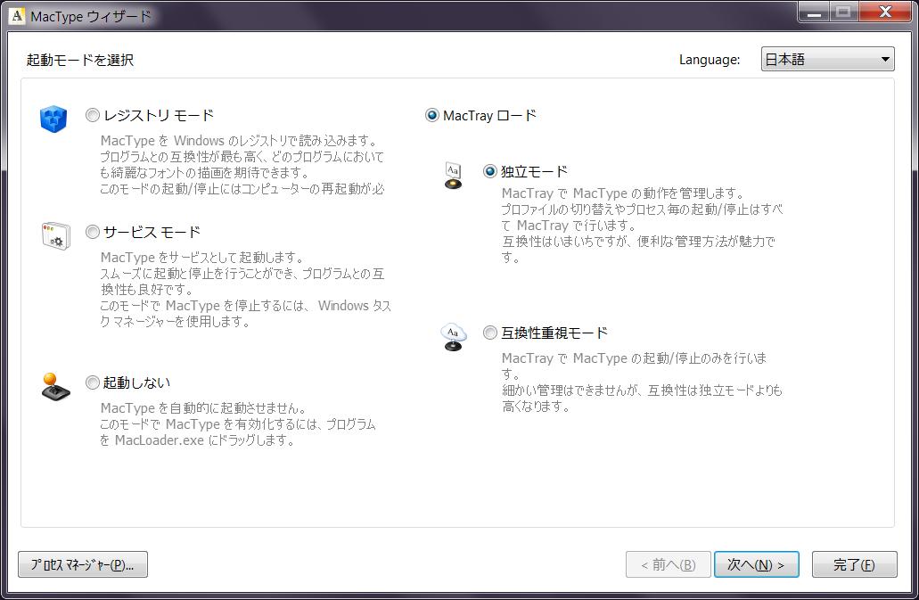 mactype-setup-6