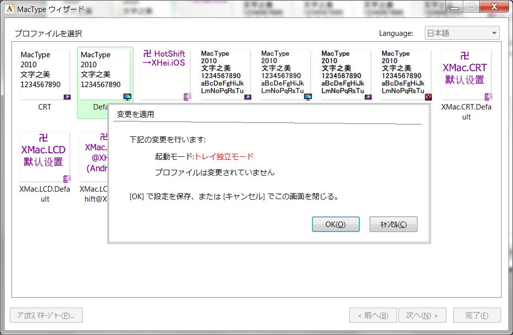 mactype-setup-8