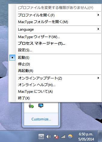 mactype-tasktray-menu