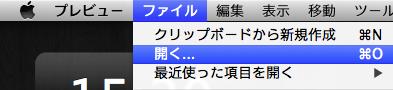 スクリーンショット 2014-06-01 15.20.20