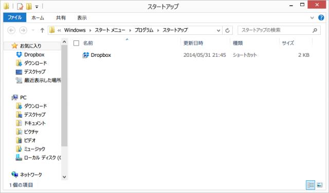 5-startup-folder3