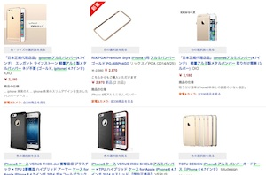 iPhone6 のアルミ製バンパー/ケース一覧
