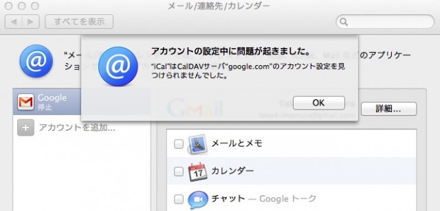 03-ical-google-sync-unknown-error