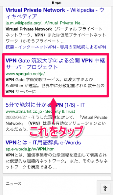 04-how-to-use-vpngate