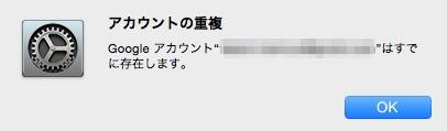 10-ical-google-sync-unknown-error