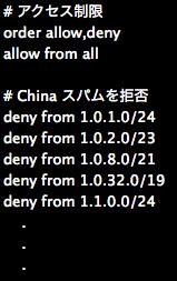 中国の IP アドレスリスト
