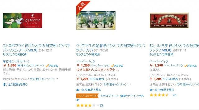 Japanese-Flip-Books-amazon