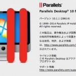 Parallels Desktop 10 for Mac を乗換キャンペーン 4900円で購入する方法