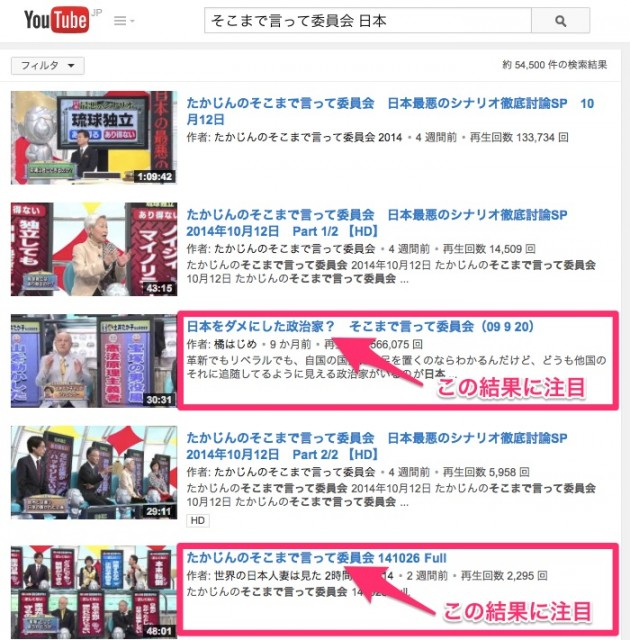 youtube-search1