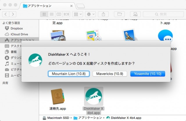 06-making-osx-install-usb-easiest-way