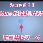 【OS X】Mac の駐車禁止マークを30分で簡単に直す方法