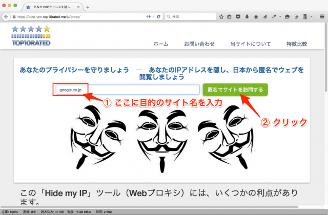 Hide_my_IP1