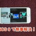 【iOS 9】疲れ目対策の「ズーム反転」時に発生のバグが直ってる!