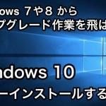 無償アップグレードのWindows 10をクリーンインストールする最強の方法