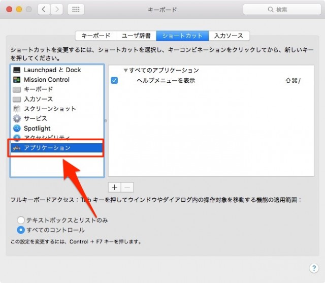 how-to-add-keyboard-shortcut-for-menu-items-3