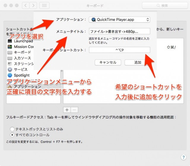 how-to-add-keyboard-shortcut-for-menu-items-4