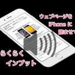 【iOS・便利】ウェブもPDFもワンタッチ読み上げでインプット効率化