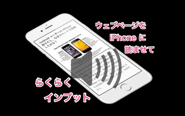 iOS_speech