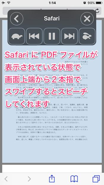 iOS_speech_12