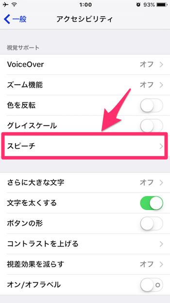 iOS_speech_3