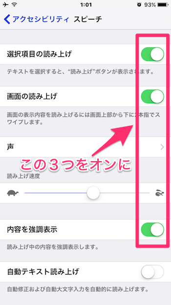 iOS_speech_4