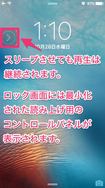 iOS_speech_8