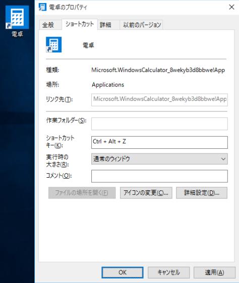 2.windows10-easy-shortcut