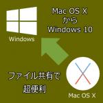 【便利】 Mac OS X から Windows 10 のファイルを自由に操作