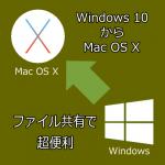 【便利】 Windows 10 から Mac OS X のファイルを自由に操作