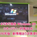 Windows XP のセキュリティー対策まとめ 2016年版