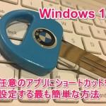 【Windows10】 任意のアプリにショートカットを設定する最速の方法