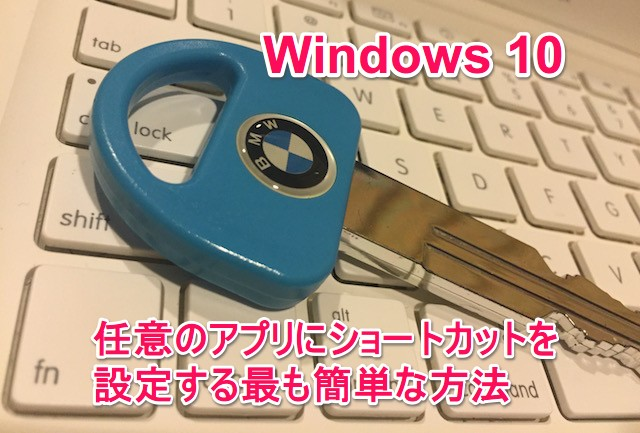 windows10-easy-shortcut2